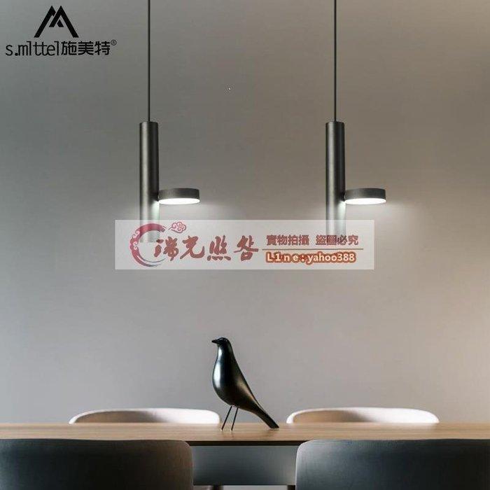 「光影光陰」施美特 北歐簡約餐廳吊燈設計師燈臥室床頭燈吧臺前臺酒吧燈