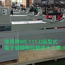 ※達哥木工車床※.WE-111-型木工車床電子無段變速*盤面直徑50公分/長150公分附6支車刀夾頭組套裝*999999