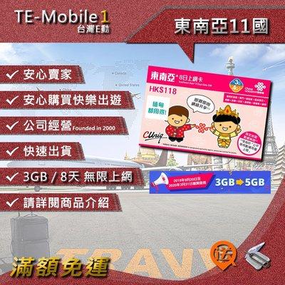 東南亞 香港 澳門 新加坡 馬來西亞 泰國 寮國 印尼 菲律賓 柬埔寨 越南 緬甸 上網 網路 網卡 上網卡 網路卡