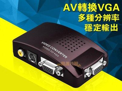 AV to VGA av轉vga視頻轉換器 監控攝影機 PS3 PS4 AV線 AV轉VGA Wii 小米【F0015】