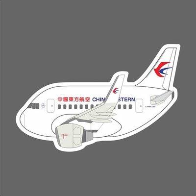 中國東方航空 A320 Q版 民航機 飛機造型 防水貼紙 筆電 行李箱 安全帽貼 尺寸90mm