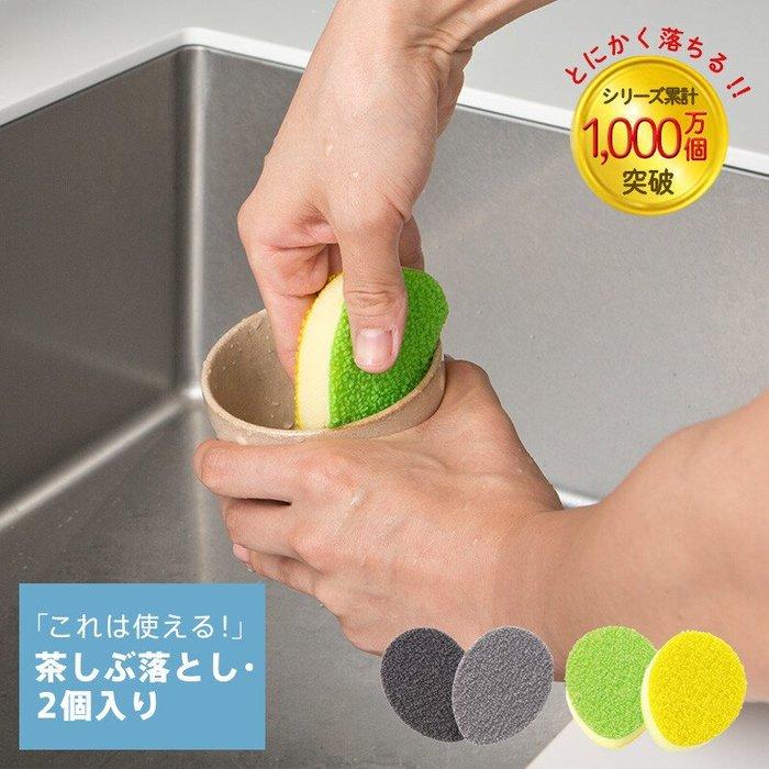 [霜兔小舖]日本代購 日本製 2019 新色上市 Marna 蛋形雙面水垢海綿  食器洗  共兩色
