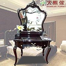 【大熊傢俱】9801 化妝台 新古典 妝台 歐式鏡台 美式梳妝鏡 鏡子 化妝桌 妝凳 化妝椅