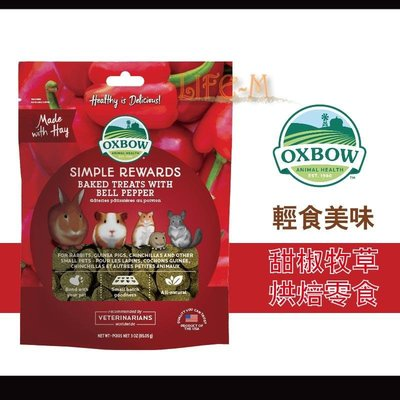 《Life M》【萌寵吃貨】美國OXBOW 甜椒牧草烘焙零食 輕食美味系列