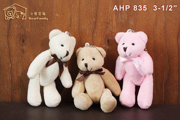 9cm迷你三色小熊 每組30隻~*小熊家族*~泰迪熊專賣店~ 婚禮小物