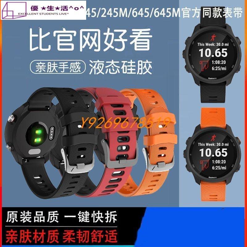 72H出貨 佳明 GarminMove Style/Luxe 手錶帶 智能手錶錶帶 官方同款 液態矽膠快拆腕帶20MM接頭