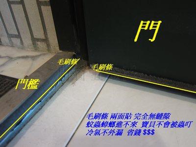 省錢 防蚊蟲蟑螂入侵 填縫 隔音 防撞條 門縫條 自黏毛刷條 氣密條 防塵條