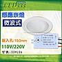 §LED333§(33HL05)LED-5W崁燈 微波感應燈 緊急照明 崁孔9.3公分 MR16燈泡 可調角度 浴室燈