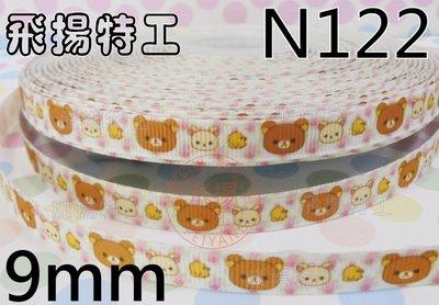 【飛揚特工】9mm 羅紋帶/緞帶/織帶 髮飾材料/DIY/手作 N122
