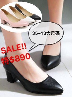 大尺碼 尖頭粗跟鞋 專櫃鞋 OL鞋 紳士淑女鞋 大尺碼 3色(35-43)