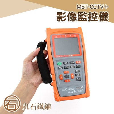 《丸石鐵鋪》視頻線 網路線 尋線 網路對線 PAL\NTSC 自動識別 工程控管 工程寶 視頻監控儀 MET-CCTV+