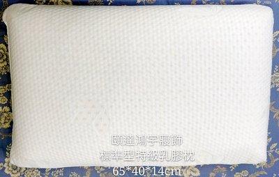 [頤達鴻宇寢飾] 標準型天然特級乳膠枕~安全~透氣~環保~抗菌防蹣(65*40*14cm)