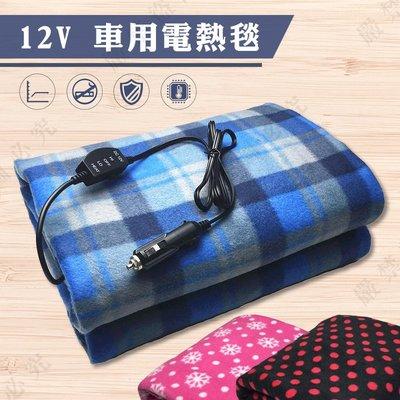 【大山野營】新店桃園 DS-249 12V車用電熱毯 電毯 電暖毯 電熱毯 毛毯 車用毯