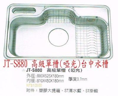 (YOYA)JT-S880 高級單槽(啞光) 台中流理台 ST水槽不鏽鋼水槽☆來電特價☆彰化流理台、台中水槽、草屯水槽