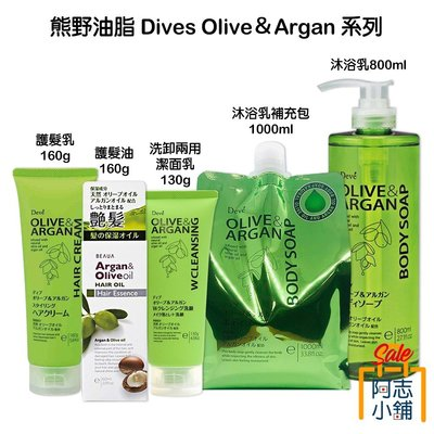 【木馬人家居】日本 熊野 油脂 DEVE Dives Olive&Argan 系列 沐浴乳 補充包 800ml/1000ml