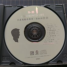 ※藏樂小舖※ (影劇CD) 多桑~電影原聲帶/蔡振南