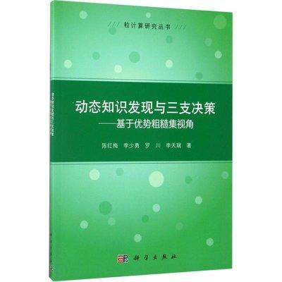 PW2【電腦】動態知識發現與三支決策:...