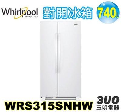 (可議價)美國惠而浦740L對開冰箱 WRS315SNHW