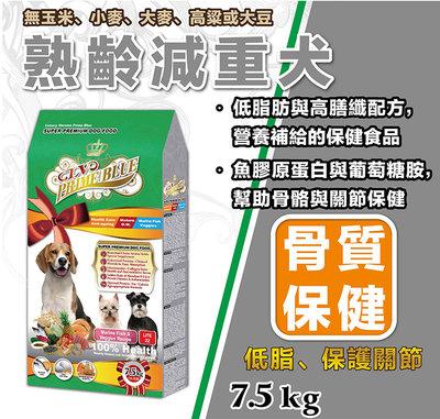 雙12狂殺-2包入【LV藍帶精選】熟齡減重犬 7.5kg (海魚蔬果)