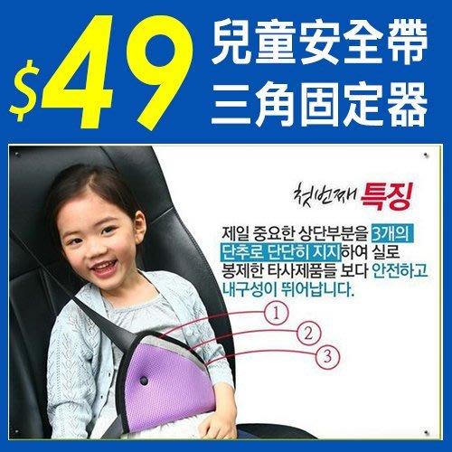 兒童安全帶調節器 兒童安全帶護套(不挑色)