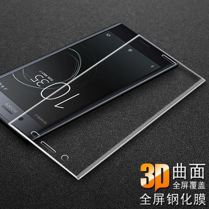 Sony XZ1 玻璃貼 索尼 XZ1 Compact 鋼化膜 保護貼 絲印 全屏 滿版 螢幕保護貼 全貼合 貼膜