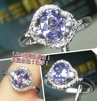 【台北周先生】天然紫色藍寶石 1.2克拉 紫色剛玉 戒指 無燒無處理 薰衣草 實品很美 乾淨 送證書