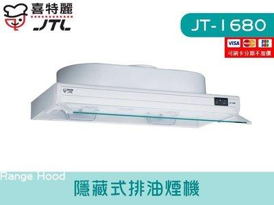 JT-1680 隱藏式排油煙機 渦輪增壓 不鏽鋼 大風胃 廚具 烘碗機 瓦斯爐 櫻花 喜特麗 檯面 系統廚具 JV