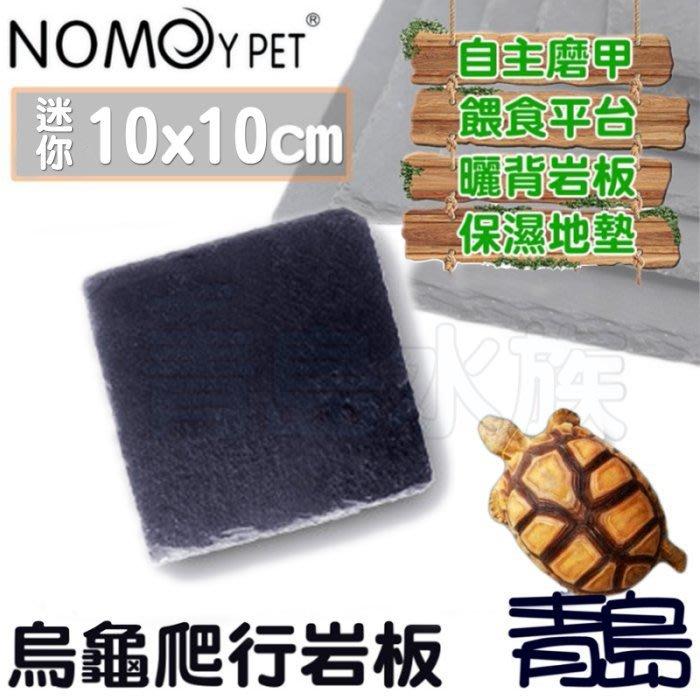 Y。。青島水族。。NFF-26-1010中國NOMO諾摩-烏龜專用爬行岩板 陸龜食盆磨甲曬背 石板==迷你10x10cm