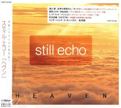 K - Still Echo Classical Healing Compilation HEAVE 日版 - NEW