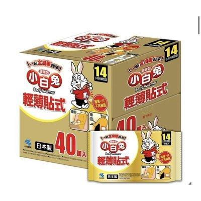 Kobayashi 小白兔 暖暖包 - 貼式40入/1組