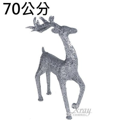 X射線【X083219】70公分站鹿(...