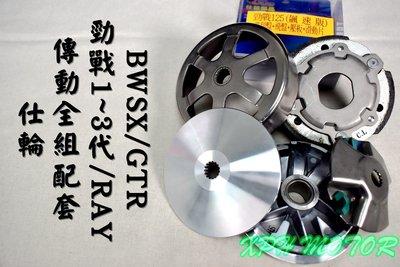 仕輪 傳動套件組 普利盤+碗公+離合器 飆速配日本 適用於 勁戰 新勁戰 一代戰 二代戰 三代戰 BWSX GTR