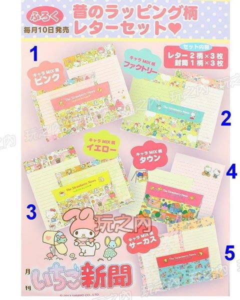現貨出清特價👍送KITTY信紙-日本進口正版第545期sanrio kitty草莓新聞草莓月刊 810583