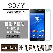 【下殺 5 折】SONY 各型號 9H鋼化玻璃膜 螢幕保護貼 手機螢幕貼 保護貼 非滿版