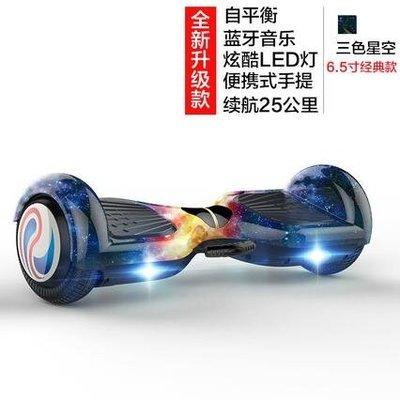 兒童智慧體感電動平衡車成人越野代步雙輪扭扭平行車兩輪學生 MKS
