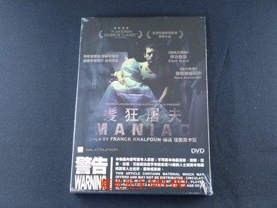 [DVD] - 剝頭煞星 ( 髮狂屠夫 ) Maniac
