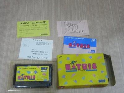 【小蕙館】.FC日版卡帶 ~ HATRIS 帽子方塊 (盒裝) +
