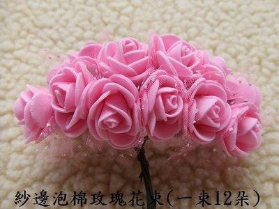 ☆創意特色專賣店☆2cm紗邊泡棉小玫瑰...