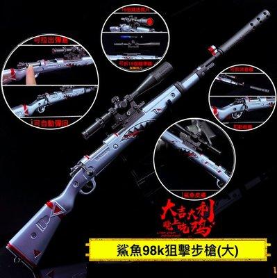 現貨 當日出貨 絕地求生 大逃殺 鯊魚98K(大)狙擊步槍合金模型 兵器 武器 槍械 喬喜屋