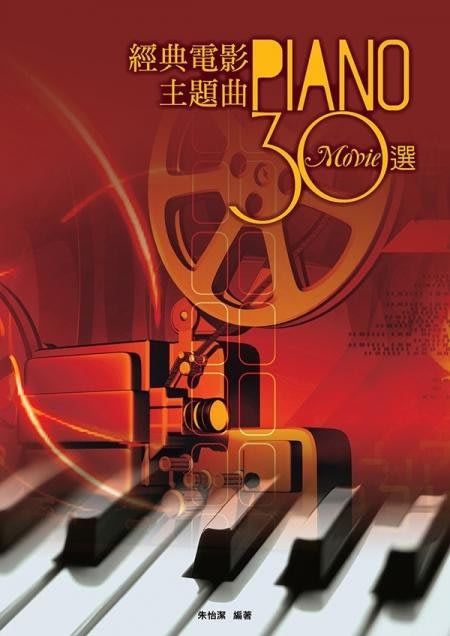 【嘟嘟牛奶糖】經典電影主題曲30選 鋼琴譜 鋼琴教本 P338