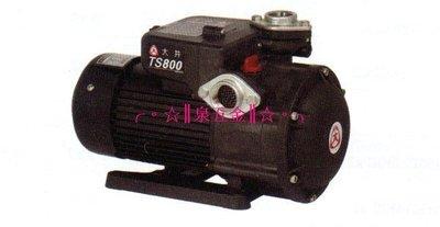【 泉五金 】可刷卡(附發票)大井泵浦TS-800靜音不生銹1HP抽水馬達~抽水機~海水適用 ~TS800