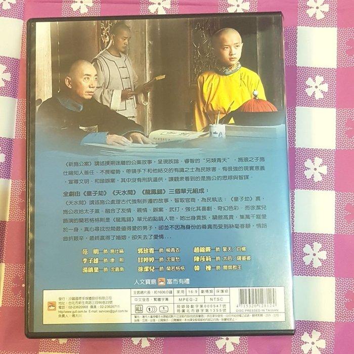 施公奇案下集DVD