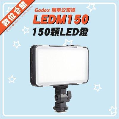 【刷卡免運費】數位e館 開年公司貨 Godox 神牛 LEDM150 150顆LED燈 鋰電池 持續燈 攝影燈 補光燈