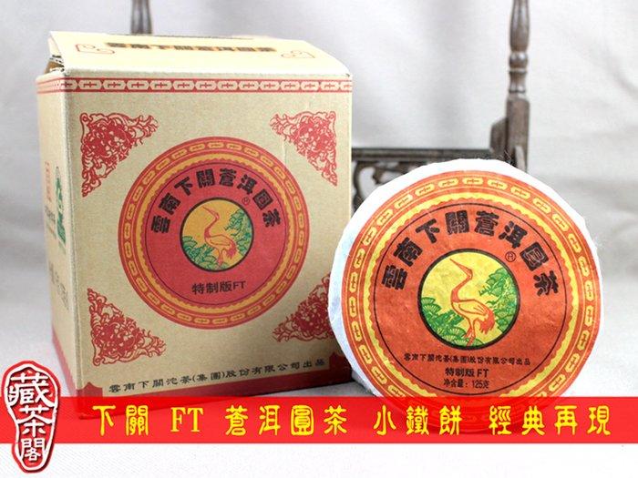 【藏茶閣】2014年下關普洱茶 蒼洱圓茶 睽違五年經典再現 FT訂製 小鐵餅 收藏好標的 125克 小圓鐵 生茶