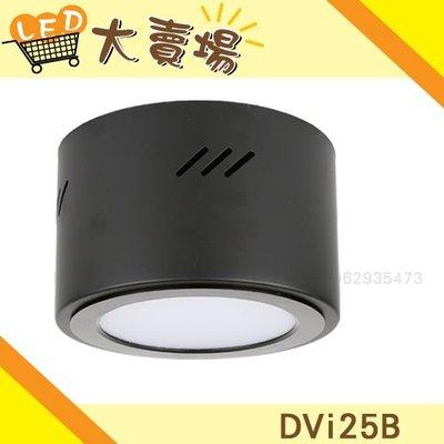 N【LED 大賣場】(DVi25B)LED20W 吸頂燈筒燈 崁燈 壁燈 五金 照明工具  辦公室 搭V190崁燈