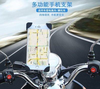 電動車踏板摩托車車載手機支架騎行導航外賣手機架防震非充電USB