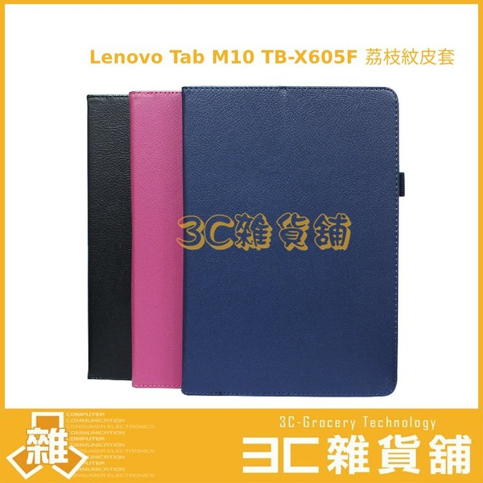 Lenovo Tab M10 TB-X605F 荔枝紋皮套 平板皮套 可立式 皮套 保護套
