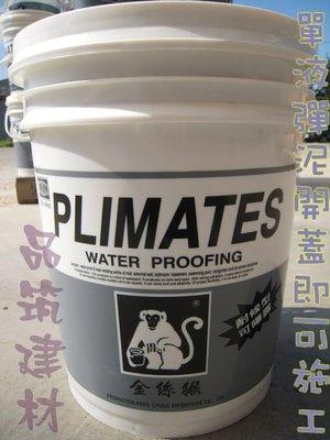 【金絲猴防水材】金絲猴單液型彈泥255 防水DIY  彈力泥 現貨充足 新竹地區歡迎自取省運費