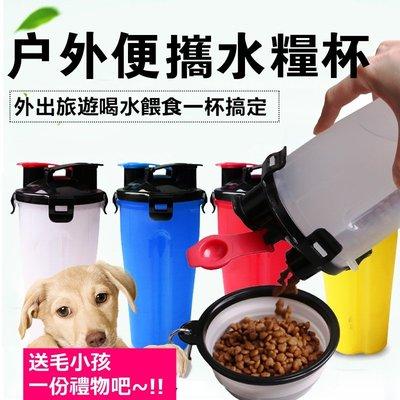 【暉長豪商行】寵物水糧杯 寵物飼料杯 寵物外出杯 寵物旅行杯 便攜飼料杯 寵物水杯 寵物戶外 狗糧杯