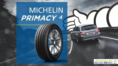 超級輪胎王~全新米其林輪胎 PRIMACY 4 205/65/16 [直購價3500] 排水更優越.更安靜.更耐磨